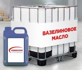 Купить вазелиновое масло
