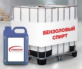 Купить бензиловый спирт