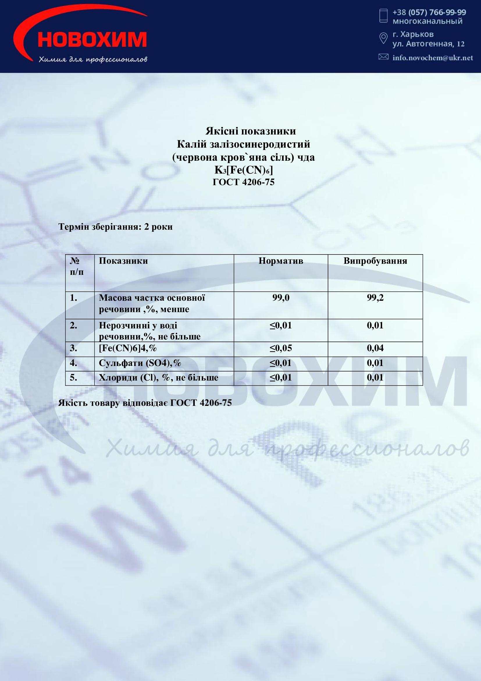 Фото сертификат калий железосинеродистый