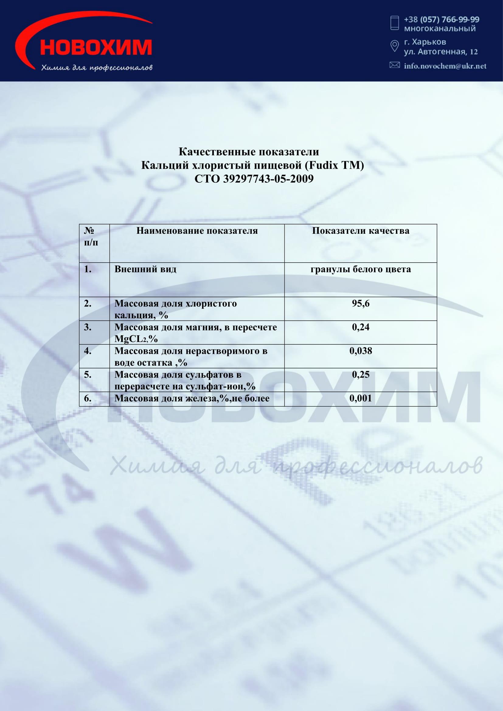 Фото сертификат кальций хлористый