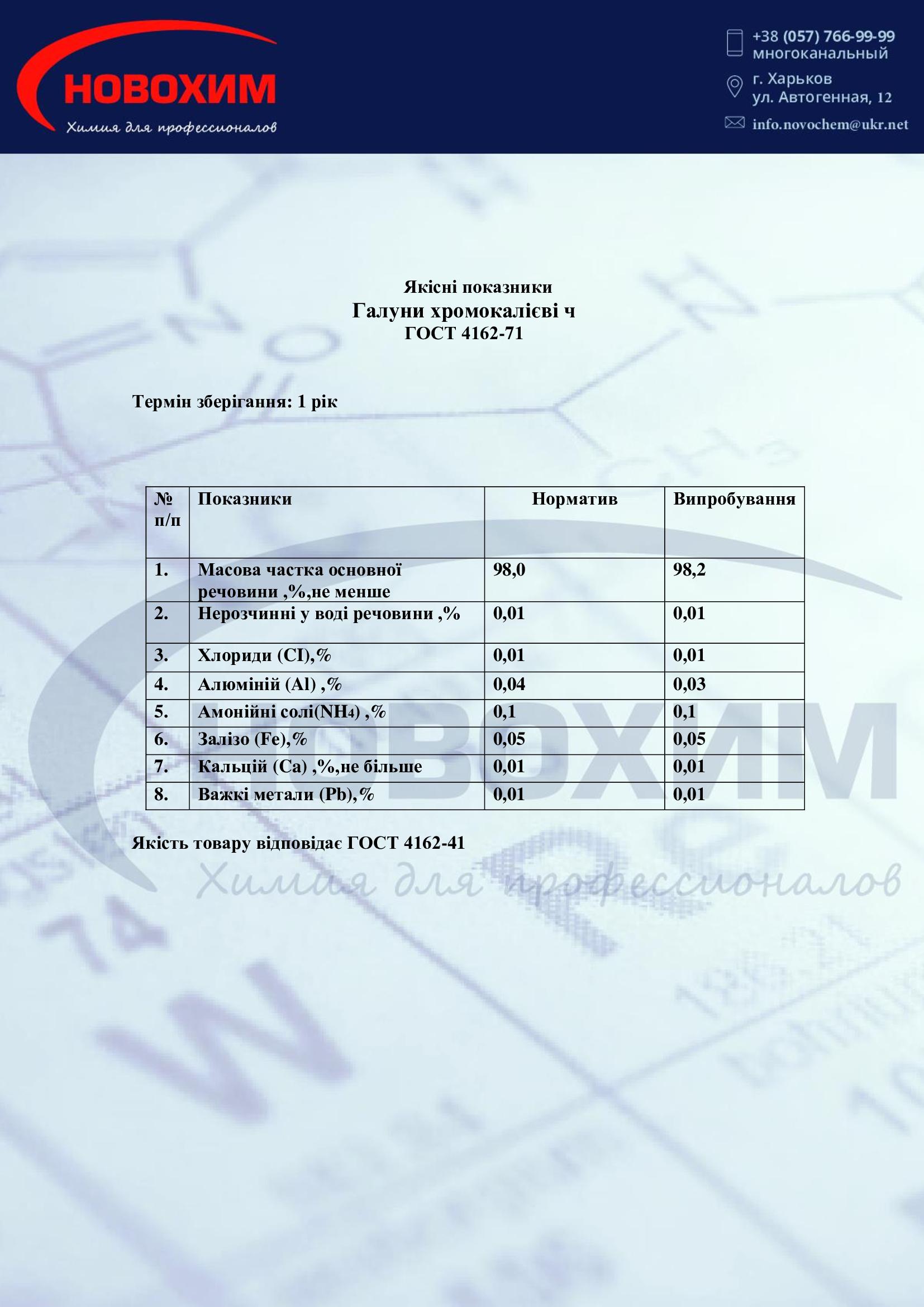 Фото сертификат квасцы хромокалиевые