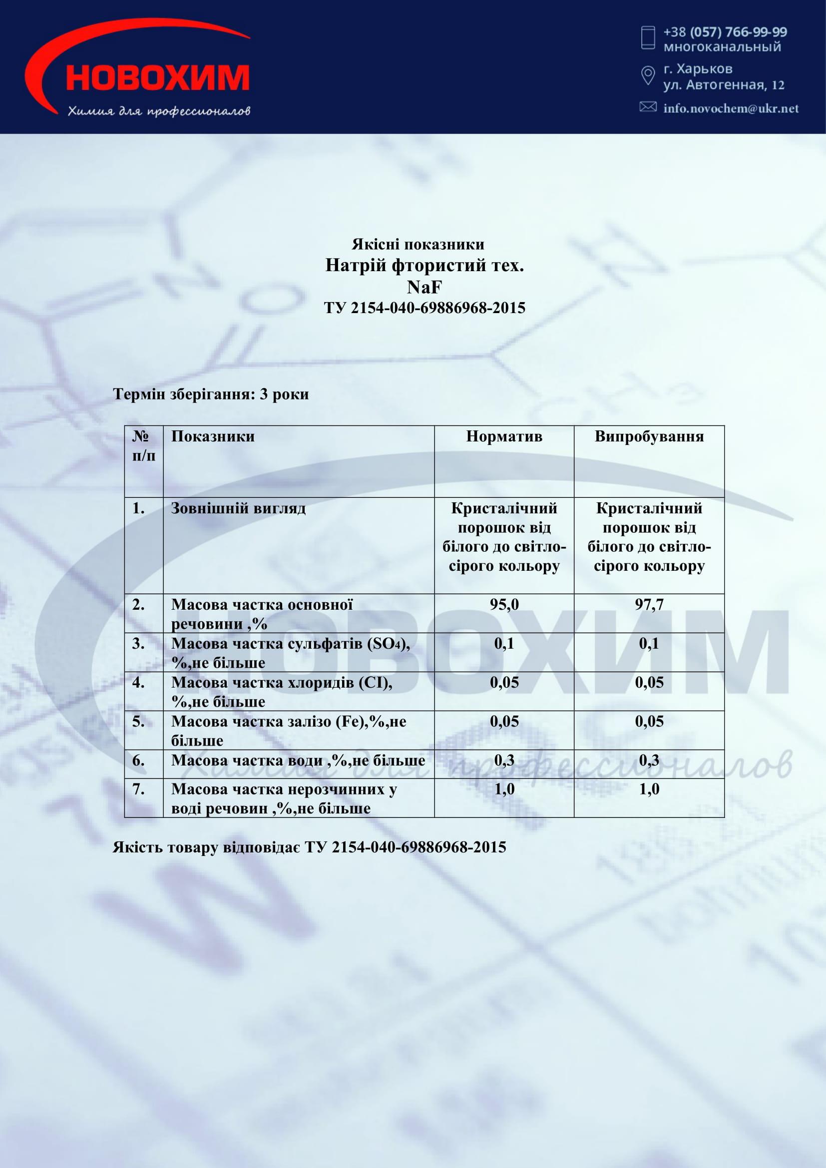 Фото сертификат натрий фтористый