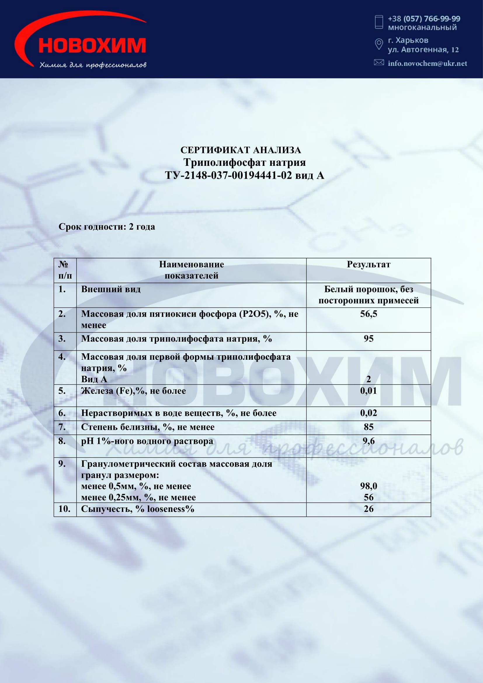 Фото сертификат натрий триполифосфат