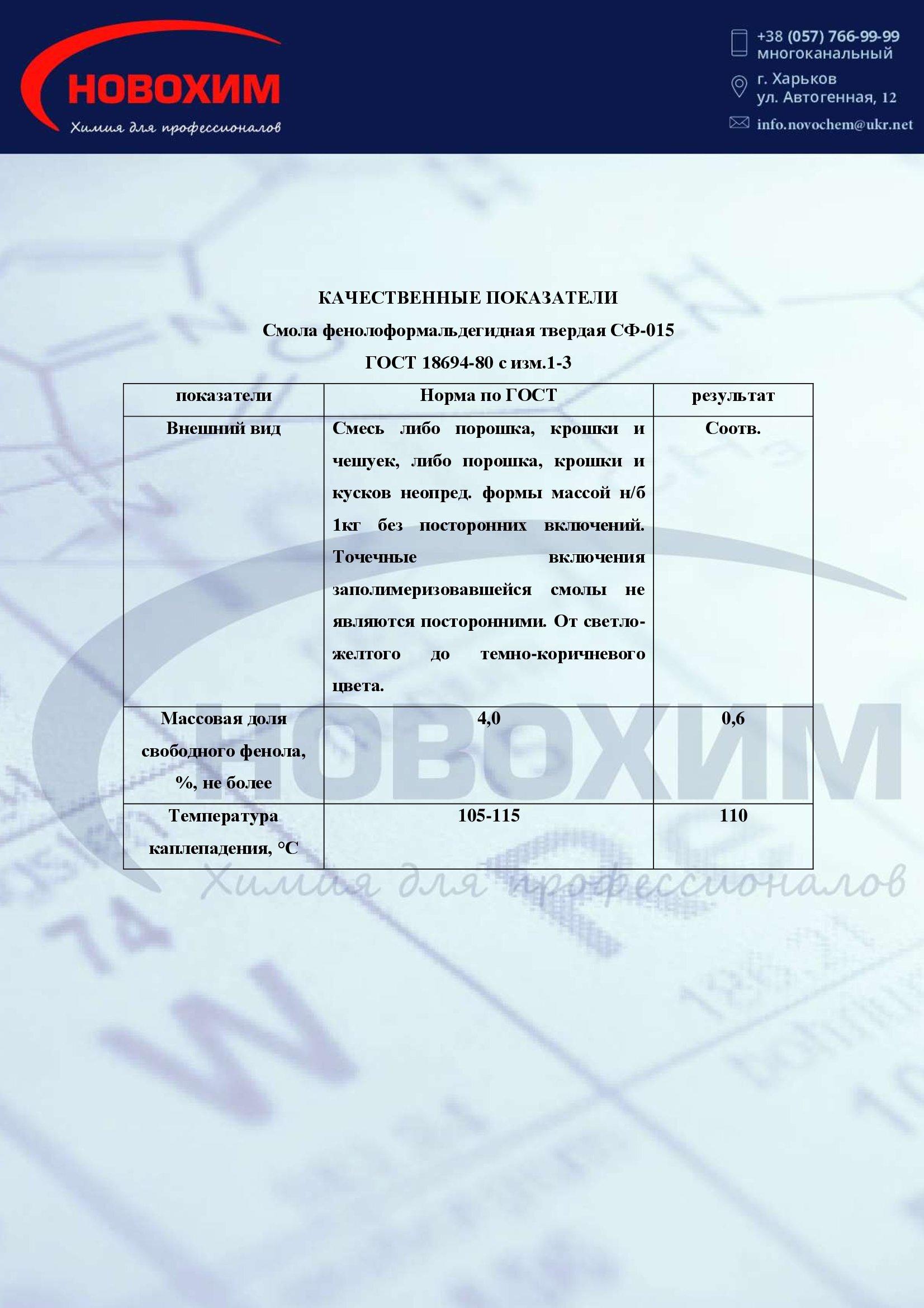 Фото сертификат смола СФ