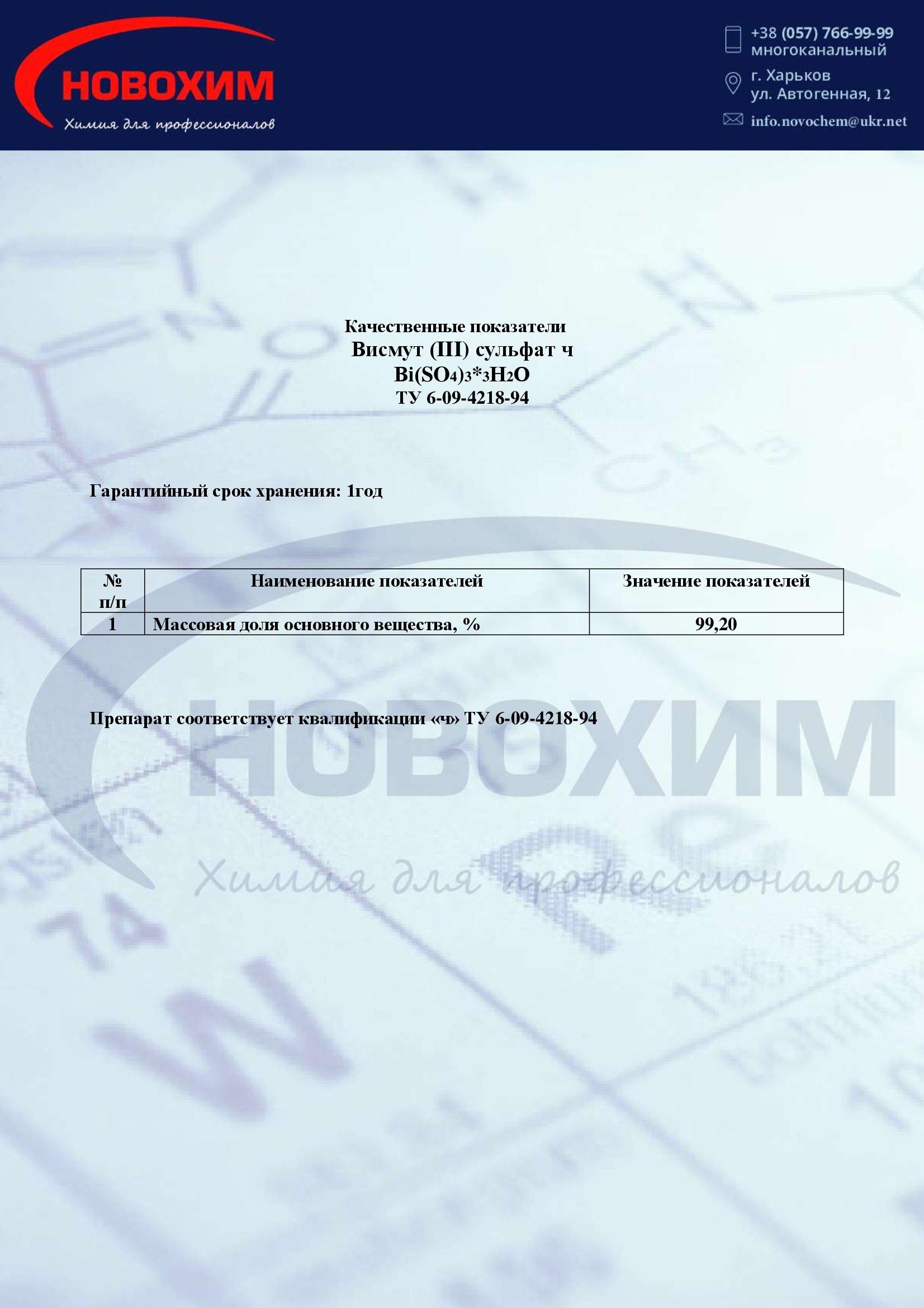 Фото сертификат висмут сернокислый