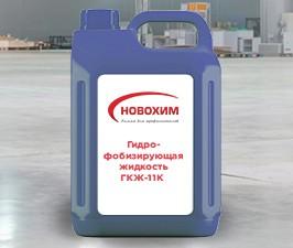 Гидрофобизирующая жидкость ГКЖ-11К