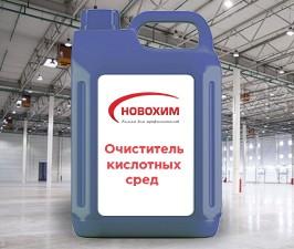 Очиститель кислотных сред