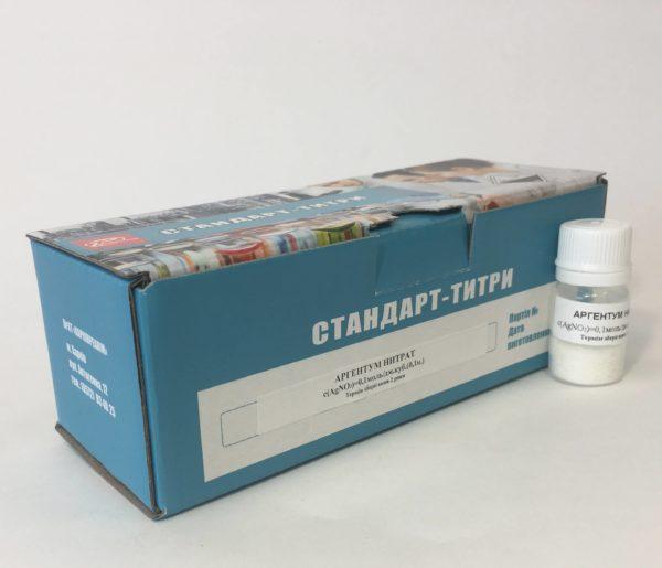 купить стандарт-титр аргентум нитрат
