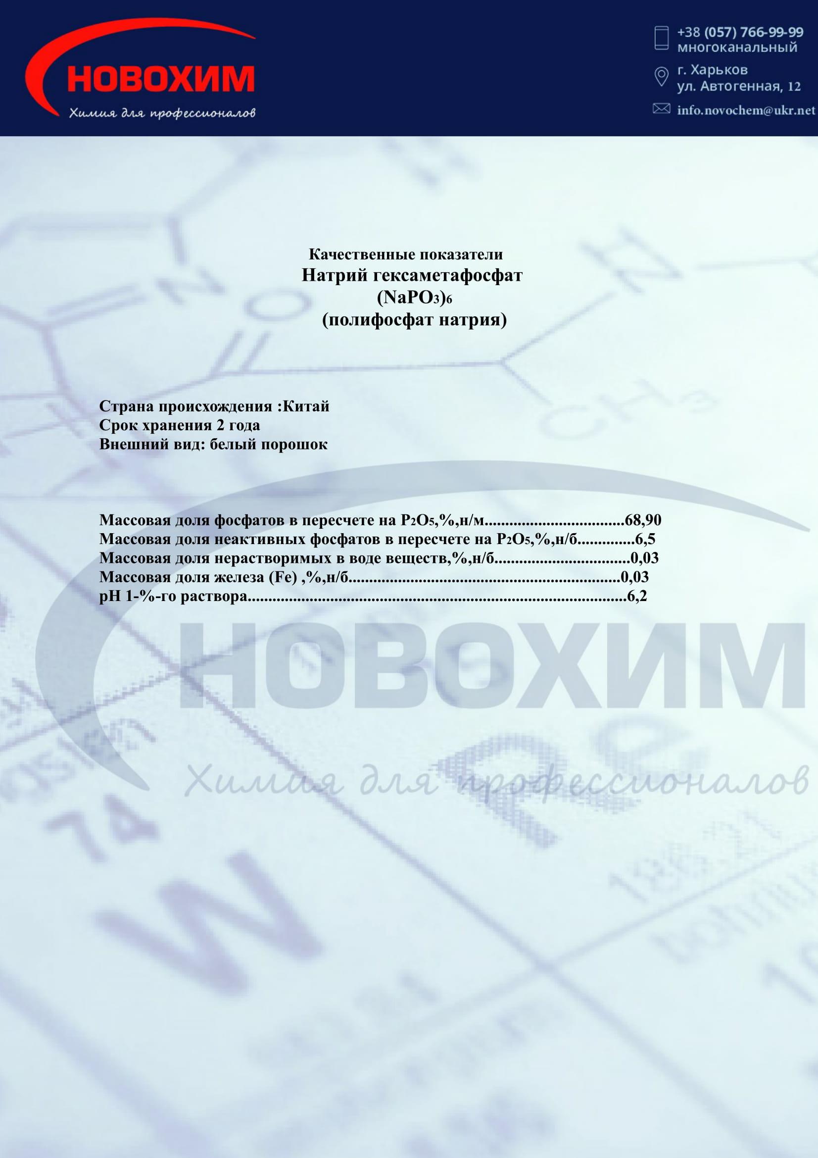 Натрий гексаметафосфат пищевой