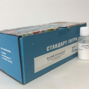 купить стандарт-титр натрий тетраборат