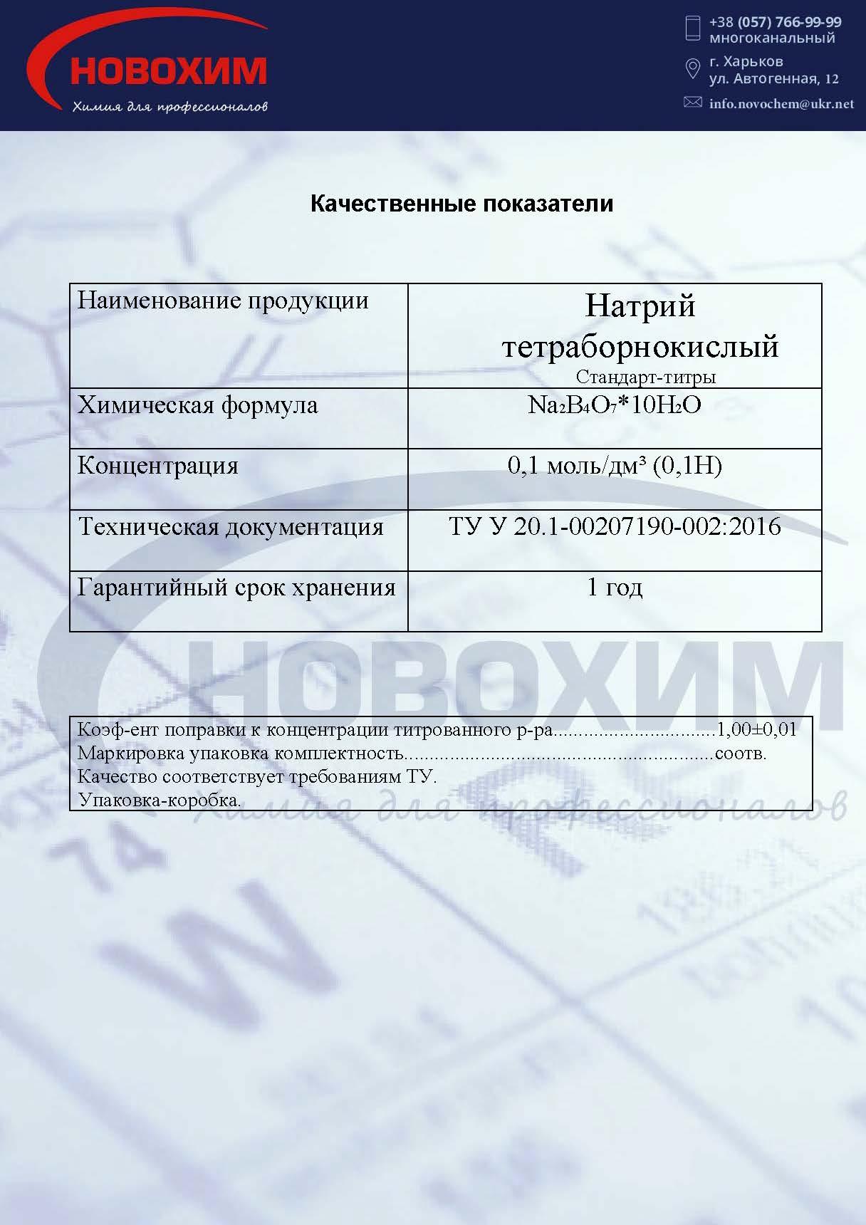 Натрий тетраборат