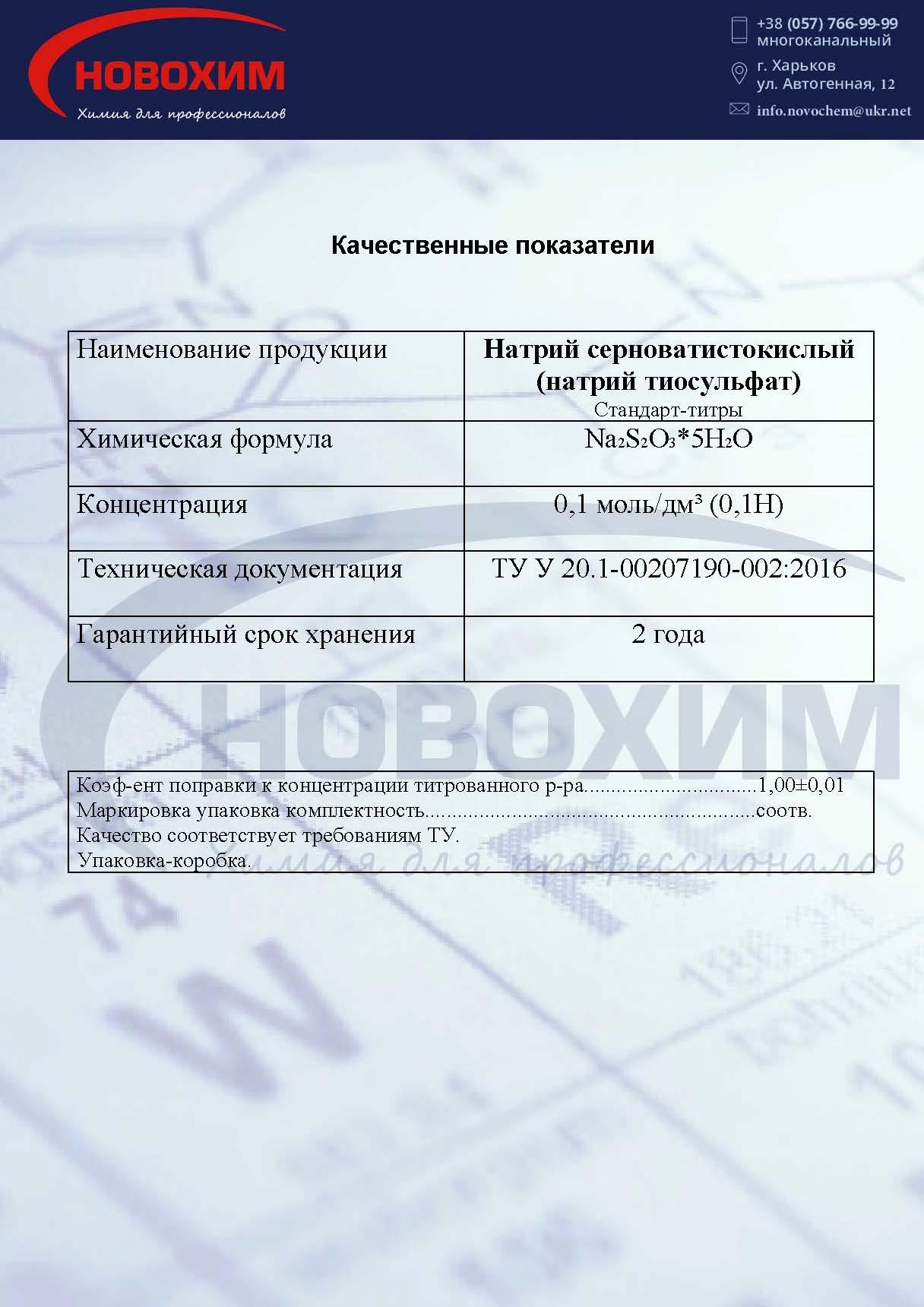 Натрий тиосульфат