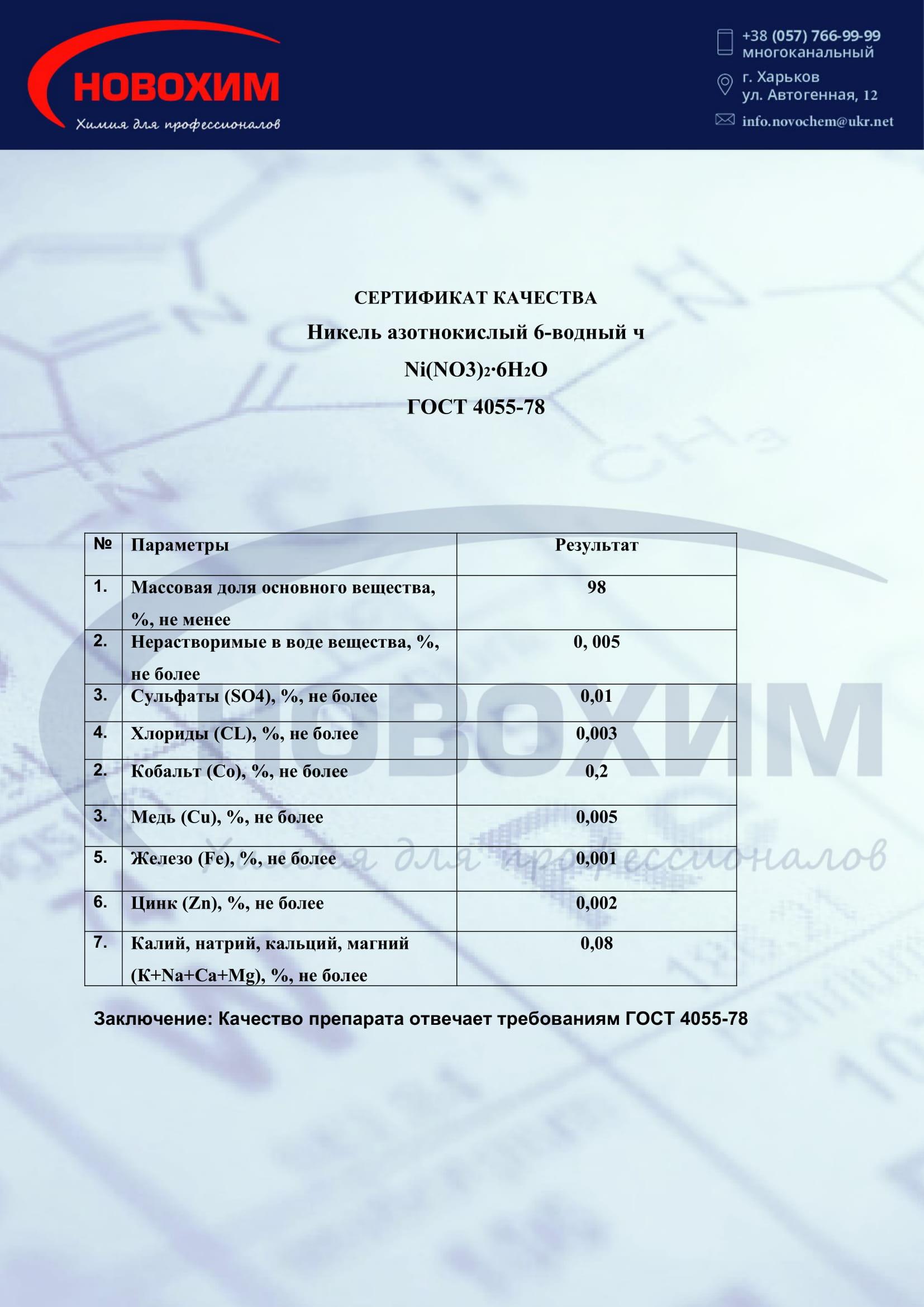 Фото сертификат никель азотнокислый