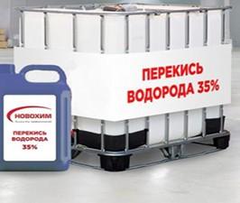 Купить перекись водорода 35%
