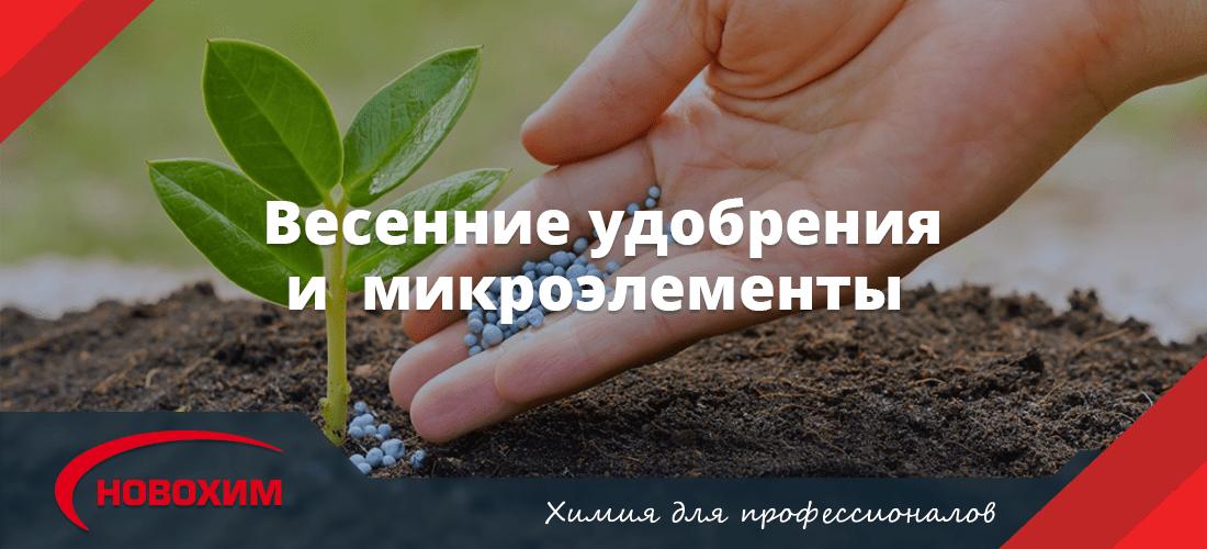 удобрения и микроэлементы