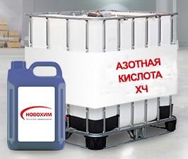 Азотная кислота чистая в канистре