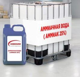 Купить аммиак водный 25% чда