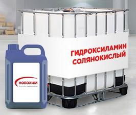 Купить гидроксиламин солянокислый