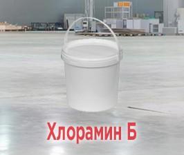 Купить хлорамин Б