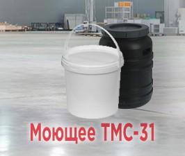Купить моющее средство ТМС-31