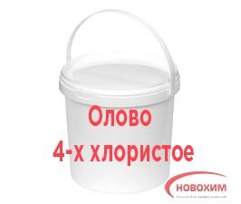 Купить олово 4-х хлористое 5 водное