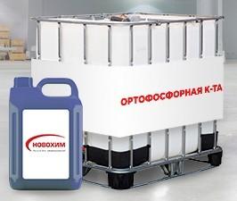 Купить ортофосфорную кислота
