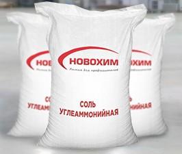 Купить соль углеаммонийную