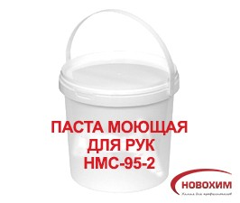 Купить пасту моющую для рук НМС-95-2