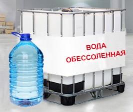 Купить воду обессоленную