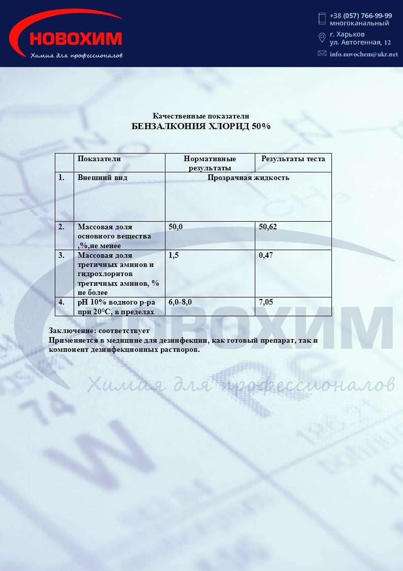 Фото сертификат бензалкония хлорид