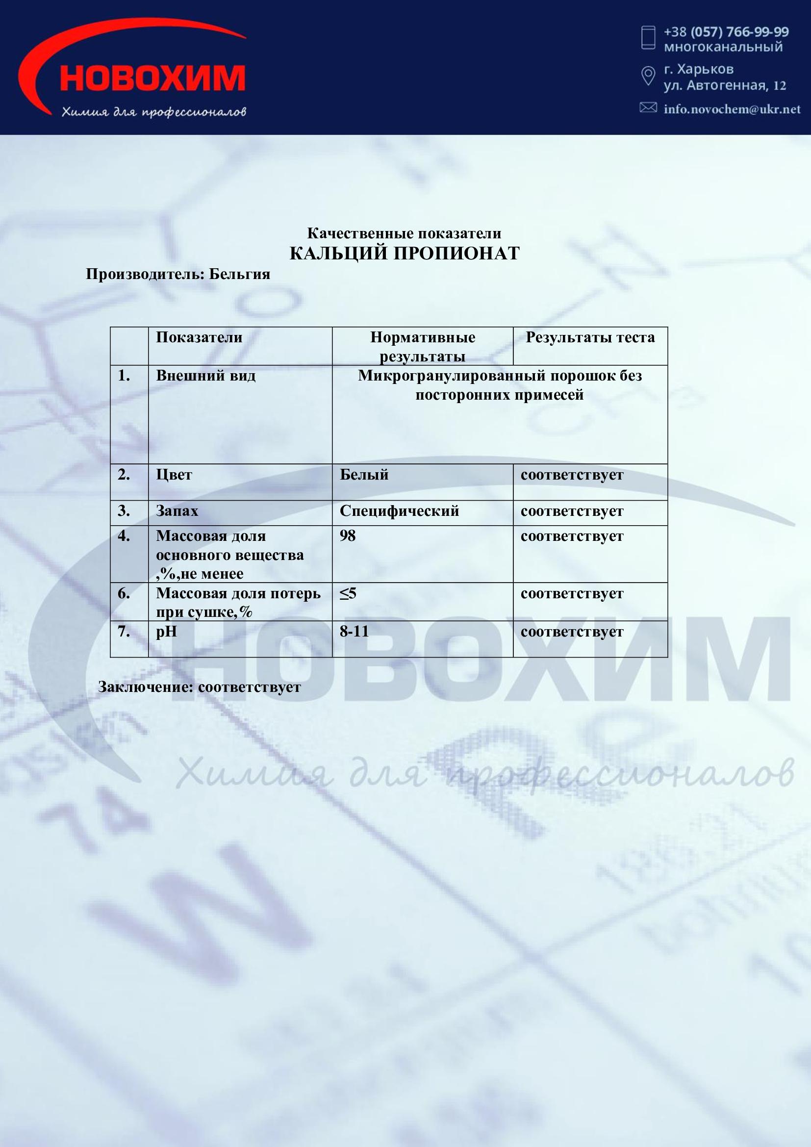 Фото сертификата пропионат кальция