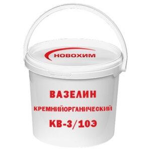 Вазелин кремнийорганический КВ-3 купить