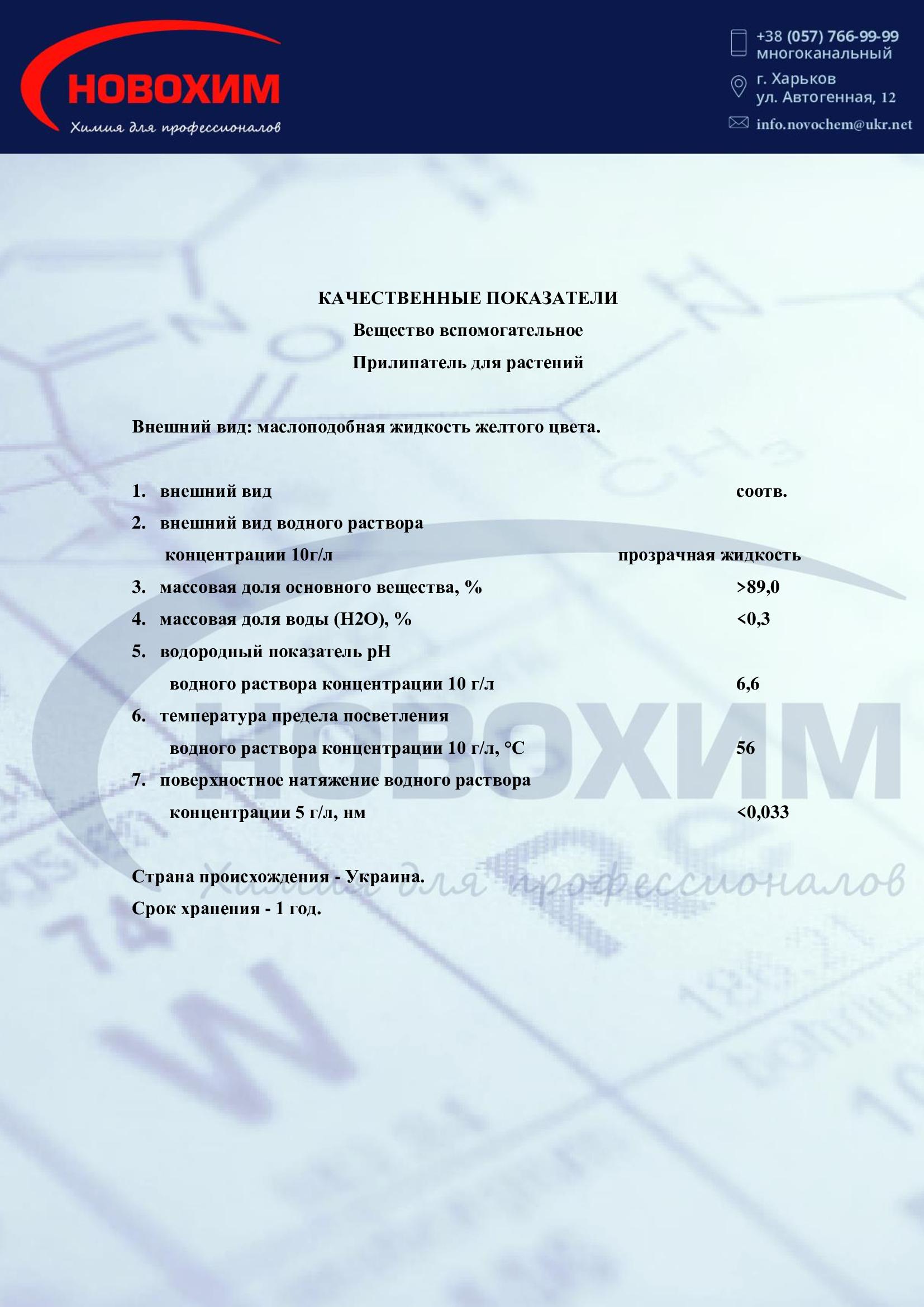 Фото сертификата прилипатель