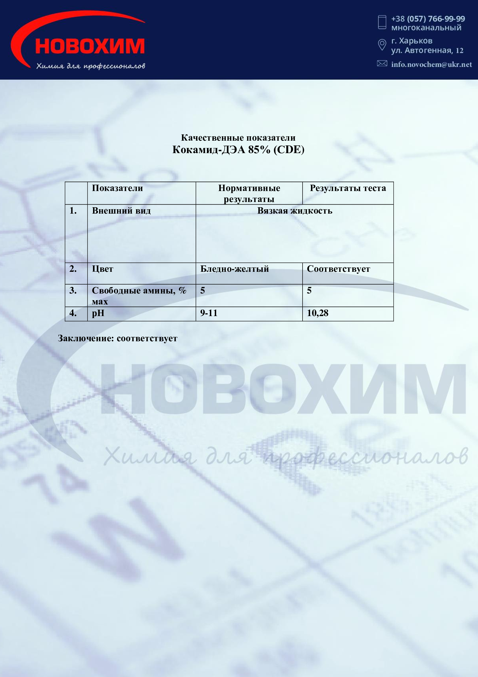 Фото сертификата кокамид ДЄА