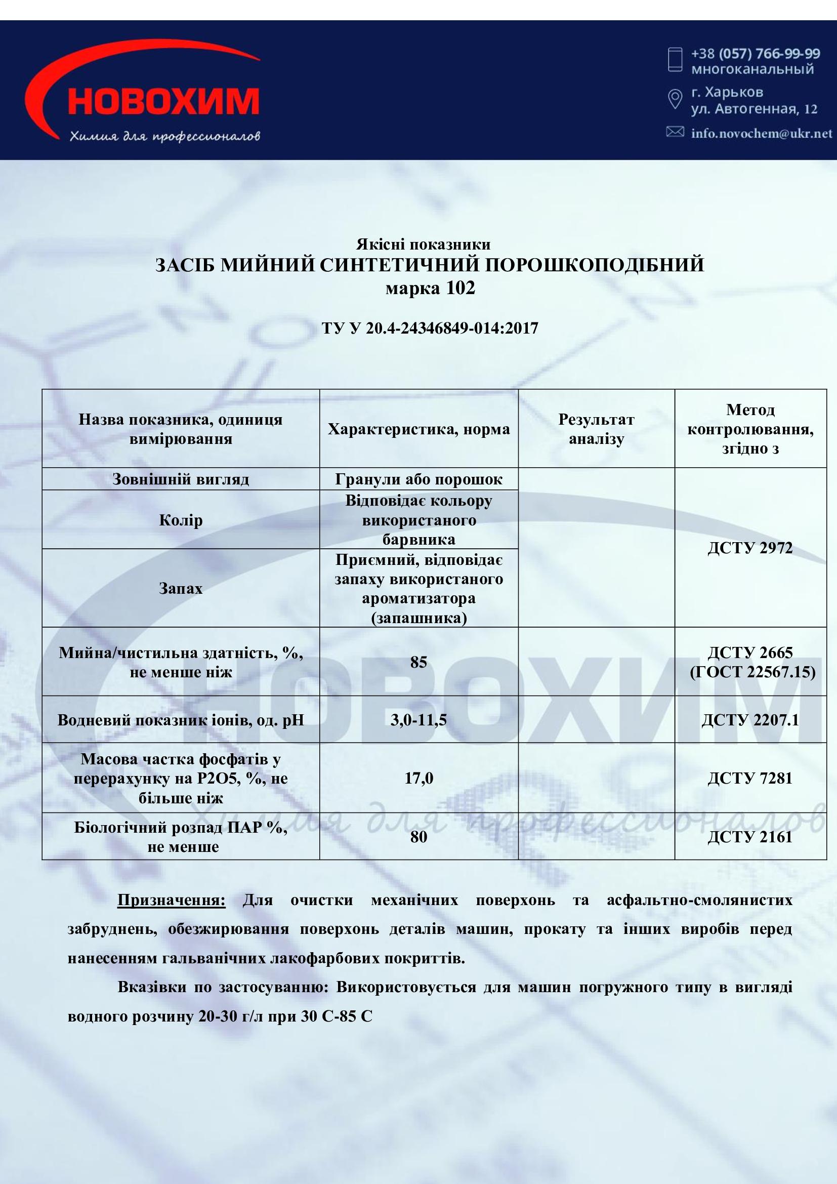 Фото сертификата лабомид 102