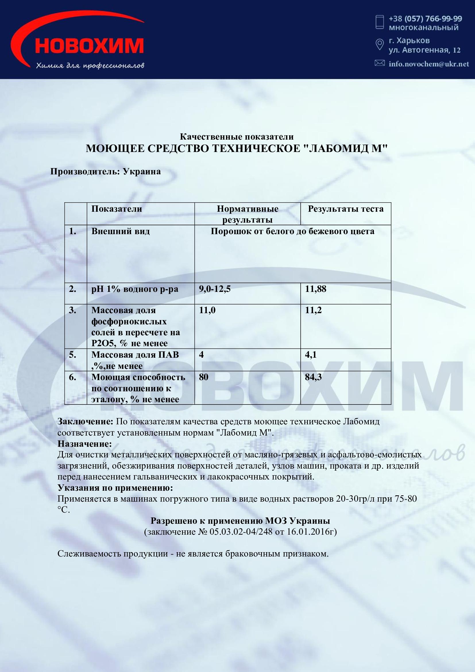 Фото сертификата Лабомид М